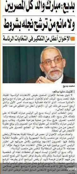 Position officielle des frères musulmans avant la révolution!