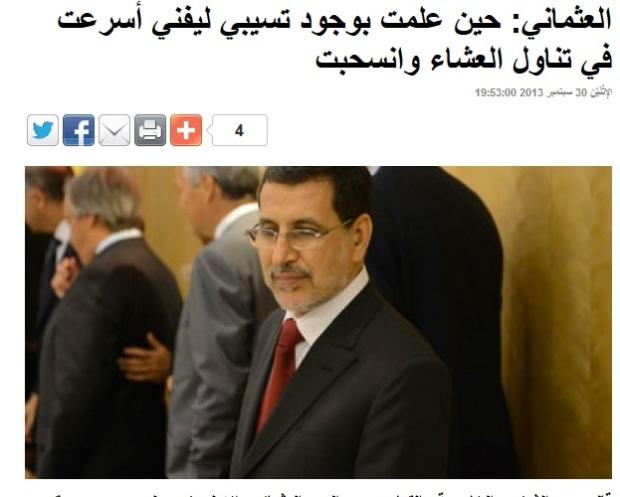 tweet el othmani sur livni 2